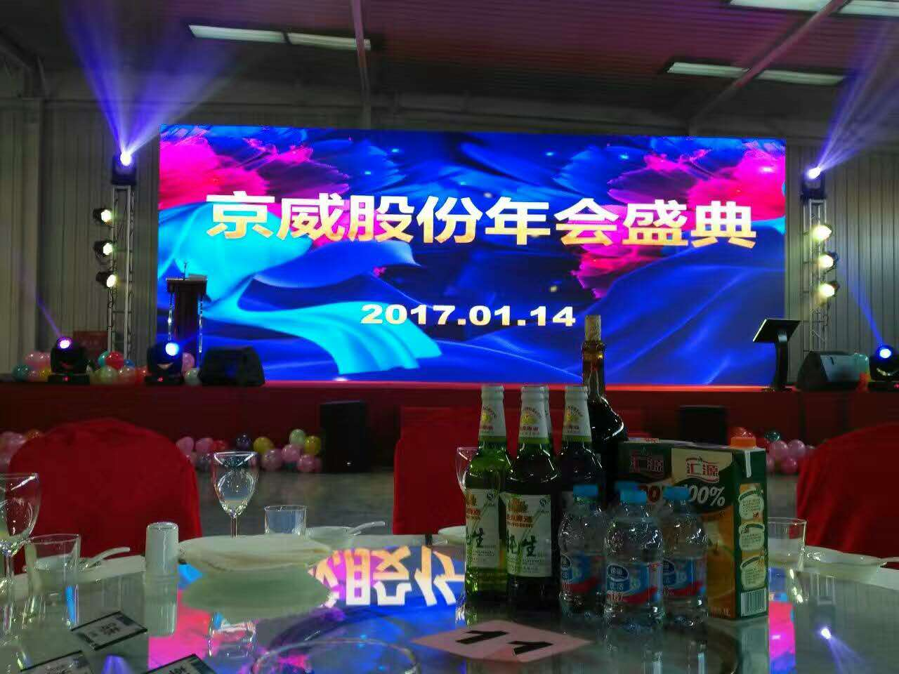 The annual meeting of BWKW was held successfully.
